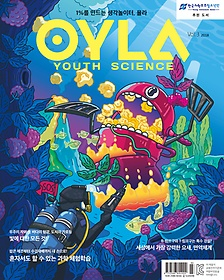 욜라 OYLA YOUTH SCIENCE (격월간) Vol.3