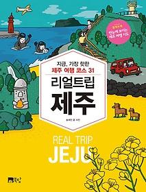 리얼 트립 제주 = Real trip Jeju : 지금, 가장 핫한 제주 여행 코스 31
