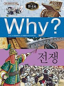 Why? 한국사 - 전쟁