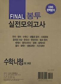 "<font title=""FINAL 파이널 봉투 실전모의고사 수학 나형 3회분 - 문과 (2020)"">FINAL 파이널 봉투 실전모의고사 수학 나형...</font>"