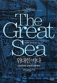 위대한 바다