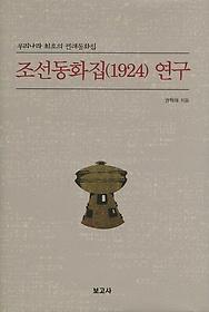 조선동화집(1924) 연구