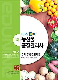 """<font title=""""2018 EBS 농산물품질관리사 1차 기본서 - 수확 후 품질관리론"""">2018 EBS 농산물품질관리사 1차 기본서 - ...</font>"""