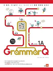 Grammar Q 그래머 큐 Level 1A