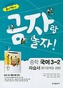 금성 자습서 중학 국어3-2 (류수열) (금자랑 놀자) 평가문제집 겸용 / 2015 개정 교육과정