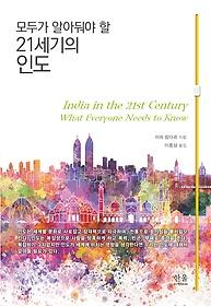 모두가 알아둬야 할 21세기의 인도