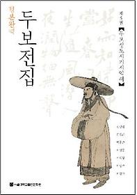 정본완역 두보전집 제5권
