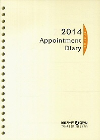 2014 Appointment Diary - 20공