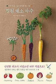 정원 채소 자수 :키친 가든을 수놓은 풍성한 채소 72점