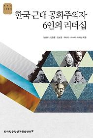 한국 근대 공화주의자 6인의 리더십