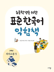 "<font title=""초등학생을 위한 표준 한국어 익힘책 - 의사소통 1 (고학년)"">초등학생을 위한 표준 한국어 익힘책 - 의...</font>"