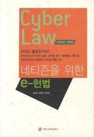 E-헌법 CYBER LAW