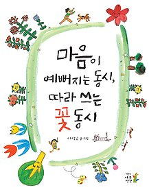 "<font title=""마음이 예뻐지는 동시, 따라 쓰는 꽃 동시"">마음이 예뻐지는 동시, 따라 쓰는 꽃 동...</font>"