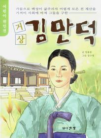 거상 김만덕