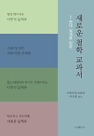 새로운 철학 교과서