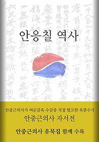 안응칠 역사(안중근의사 유묵 수록)