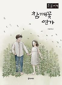 참깨꽃 연가 (큰글자책)