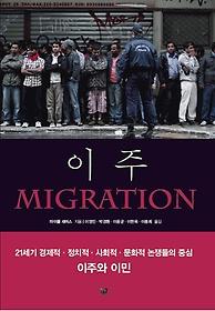 이주 Migration