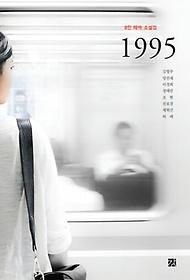 1995 : 8인 테마 소설집