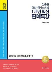 "<font title=""2021 ACL 김중근 형법 형사소송법 1개년 최신 판례특강"">2021 ACL 김중근 형법 형사소송법 1개년 최...</font>"