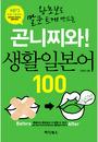 왕초보도 말문 트게 만드는 곤니찌와! 생활일본어 100 : 일본어 왕초보도 다 말할 수 있다!