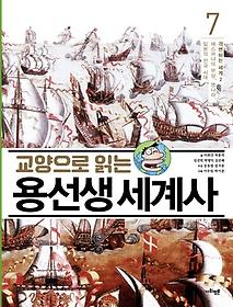 교양으로 읽는 용선생 세계사 7