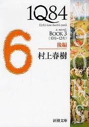 1Q84 (3) 10月-12月 後編 (新潮文庫)