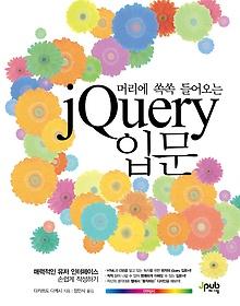 jQuery 입문