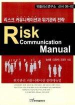 리스크 커뮤니케이션과 위기관리 전략