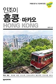 인조이 홍콩 마카오 (2019)