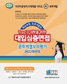"<font title=""2022 TOP10 대학을 위한 대입심층면접 공학계열 모의평가 (2021)"">2022 TOP10 대학을 위한 대입심층면접 공학...</font>"