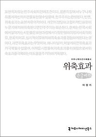 위축효과 (큰글씨책)