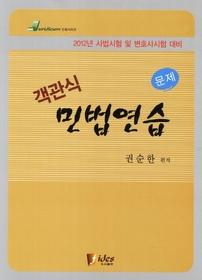 객관식 민법연습 문제 세트 (2012)