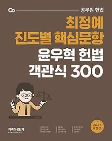 2021 윤우혁 헌법 객관식 300