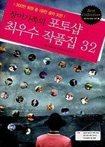 장미가족의 포토샵 최우수 작품집 32