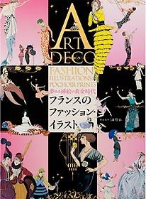 """<font title=""""Art Deco Fashion Illustrations: Pochoir Prints (Paperback)"""">Art Deco Fashion Illustrations: Pochoir ...</font>"""