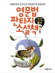 영문법 판타지 소설책 1 - 품사