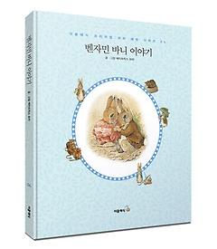 벤자민 바니 이야기 (미니북)