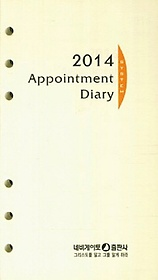 2014 Appointment Diary - 6공
