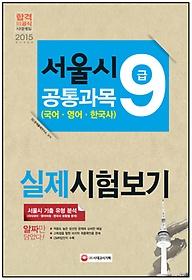 서울시 9급 공통과목 실제시험보기 (2015/ 8절)