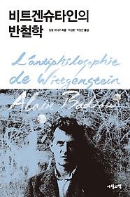 비트겐슈타인의 반철학