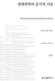경제과학의 궁극적 기초