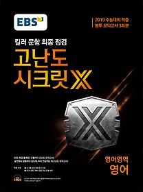 EBS 고난도 시크릿X 봉투 모의고사 영어 (2018)