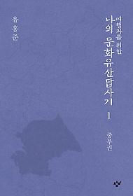 여행자를 위한 나의 문화유산답사기 1권