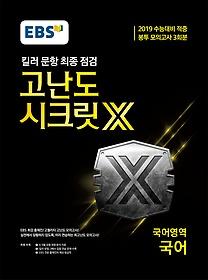 EBS 고난도 시크릿X 봉투 모의고사 국어 (2018)