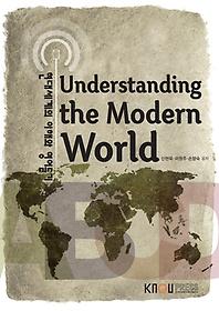 현대세계의 이해와 영어듣기