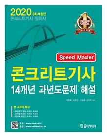 """<font title=""""2020 Speed Master 콘크리트기사 14개년 과년도문제 해설"""">2020 Speed Master 콘크리트기사 14개년 과...</font>"""