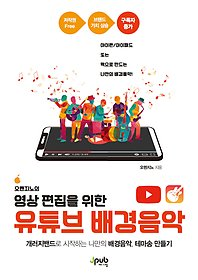 "<font title=""오렌지노의 영상 편집을 위한 유튜브 배경음악"">오렌지노의 영상 편집을 위한 유튜브 배...</font>"
