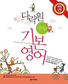 다락원 수능 기본영어 (2017년용)