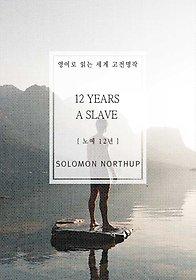노예 12년(영어로 읽는 세계 고전명작)